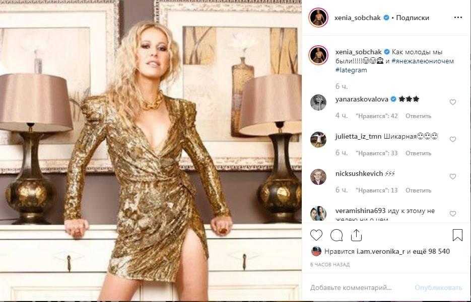 «Золотая блондинка в шоколаде!» Ксения Собчак взбудоражила сеть, примеряв мини-платье с глубоким декольте