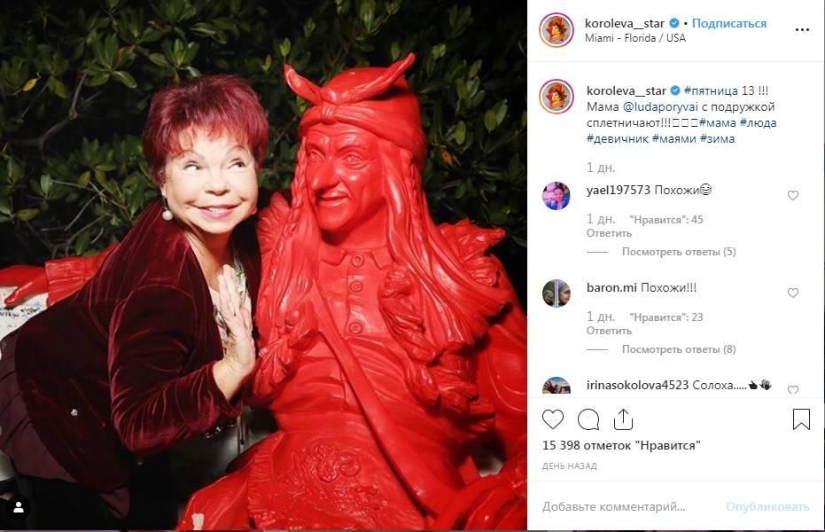 «Маман стала на Борю Моисеева похожа»: Наташа Королева поделилась фото своей мамы, которую сравнили с бабой Ягой