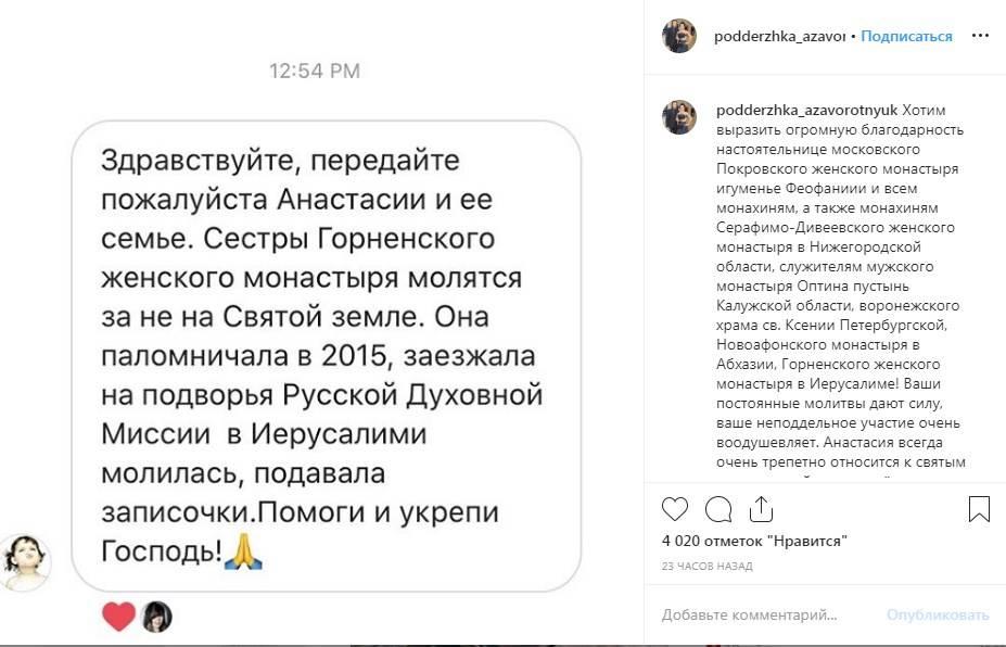 «Сейчас для неё очень ценна такая поддержка»: Родственники Анастасии Заворотнюк нарушили молчание и сделали заявление
