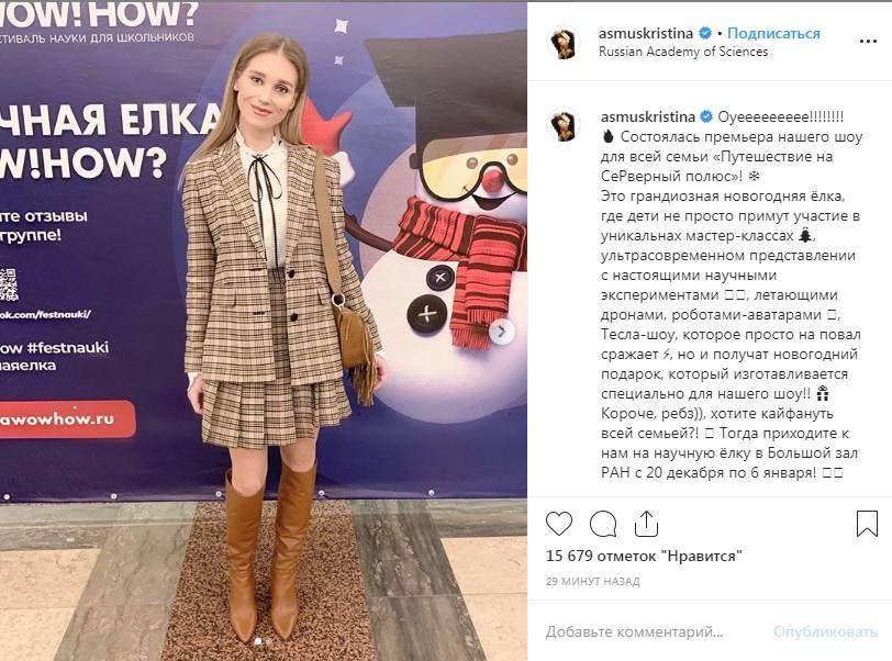 «Школьница»: Кристина Асмус вышла в свет в оригинальном наряде, удивив поклонников