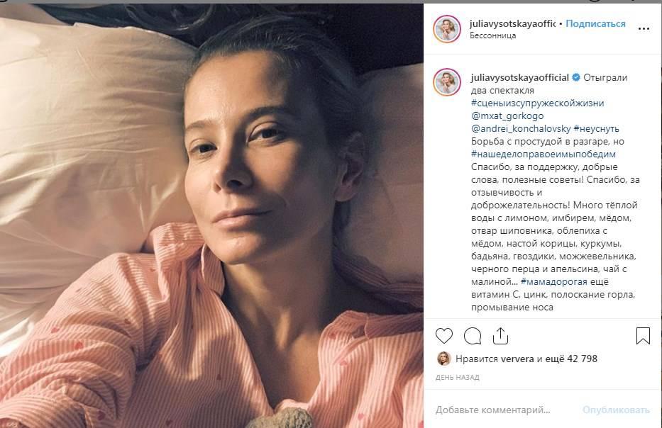 «Спасибо за поддержку»: Юлия Высоцкая поделилась постельным фото, обратившись к поклонникам