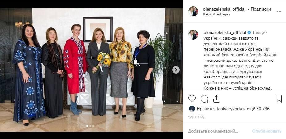 «Всі такі вишукані»: Олена Зеленська зустрілась з українськими бізнес-леді в Азербайджані