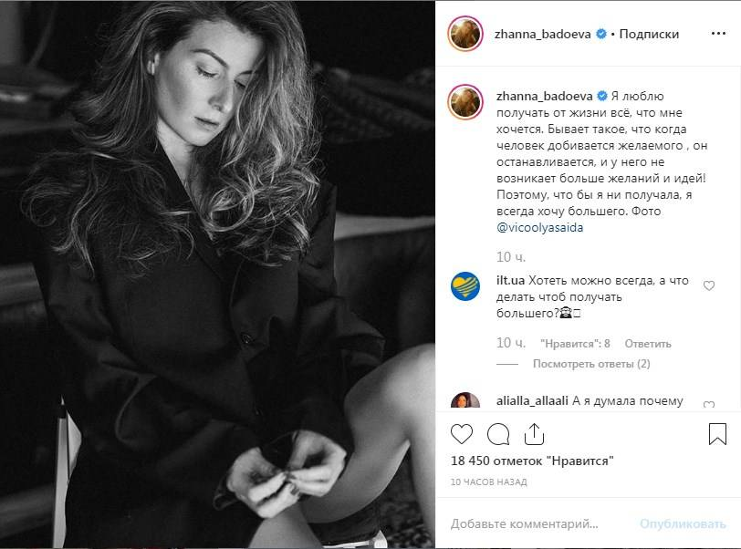 «Я люблю получать от жизни всё, что мне хочется»: Жанна Бадоева восхитила сеть черно-белым снимком