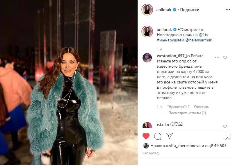 «Теперь жду новый год ещё больше»: Ани Лорак в латексе будет развлекать россиян в новогоднюю ночь