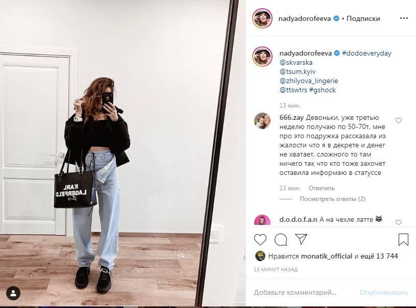 Надя Дорофеева выложила фото с расстегнутыми штанами, показав свой повседневный стиль