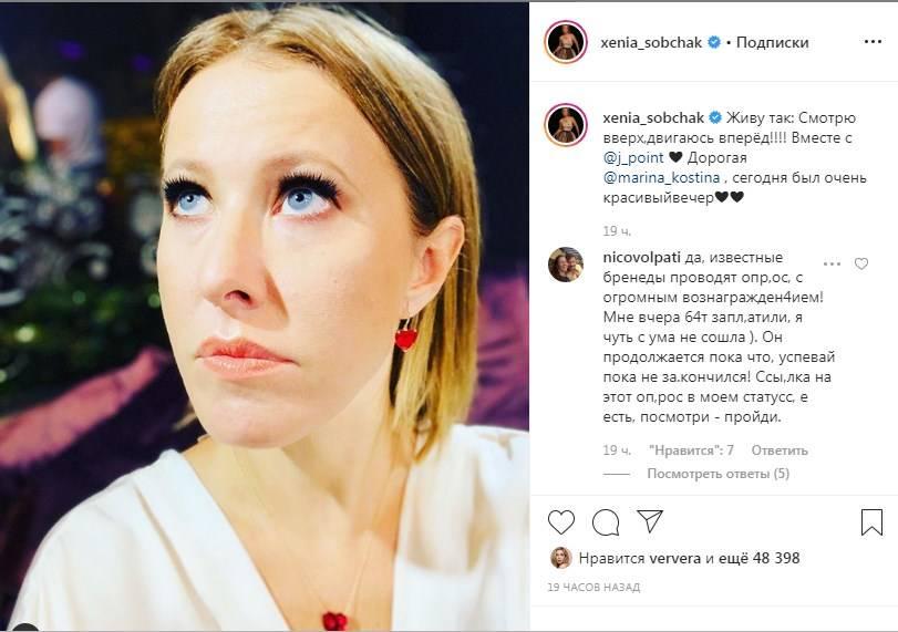 «Ужас! Похожа на мужика»: Ксения Собчак напугала, показав свое лицо вблизи