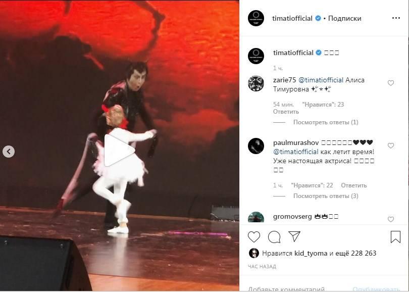 «Настоящая актриса»: Тимати поделился видео с выступления его дочери Алисы