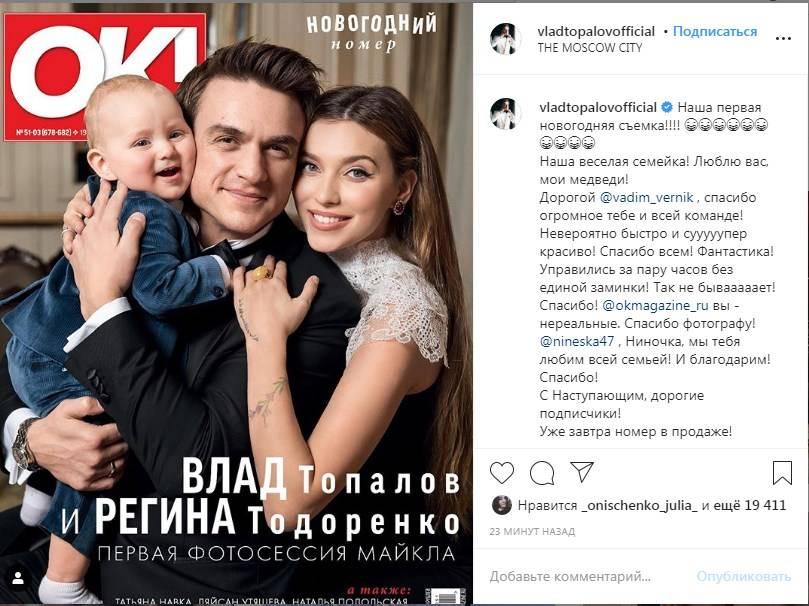 «Люблю вас, мои медведи!» Влад Топалов с женой и сыном украсил обложку российского глянца