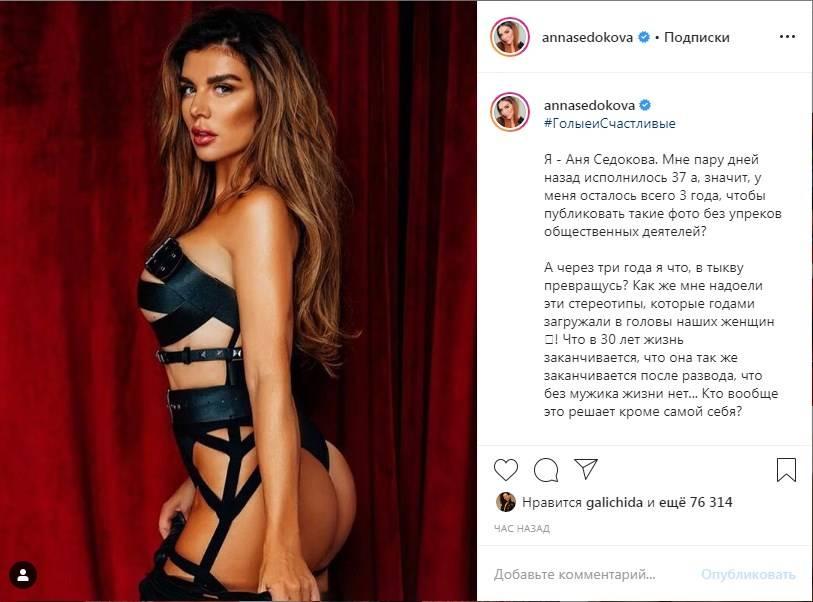«Не важно в трусиках мы или без»: Анна Седокова в кожаном белье призвала избавиться от стереотипов