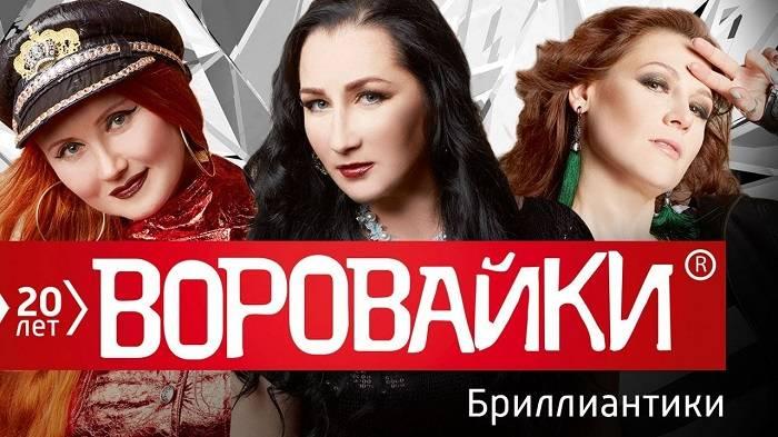 Участникам группы Воровайки после выхода скандального трека запрещен въезд в Украину