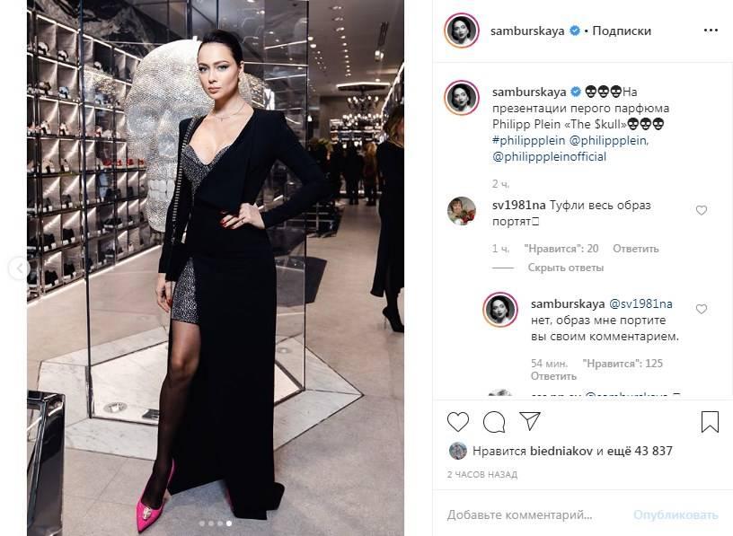 «Туфли весь образ портят»: Самбурская нарвалась на критику из-за своего внешнего вида