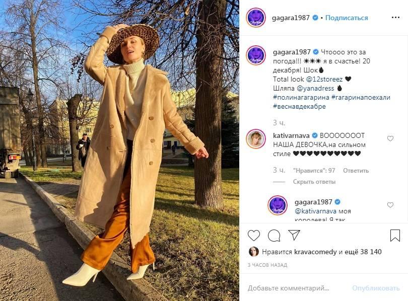 «То ли осень, то ли весна»: Полина Гагарина прогулялась по теплых улицах в стильном наряде
