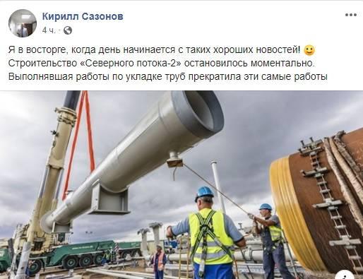 «Сила санкций»: Строительство «Северного потока - 2» моментально остановилось – политолог