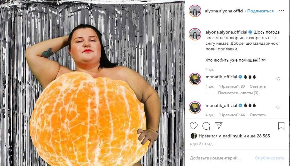 «Нічого собі! Сміливо»: співачка Альона Альона повністю роздяглась перед камерою