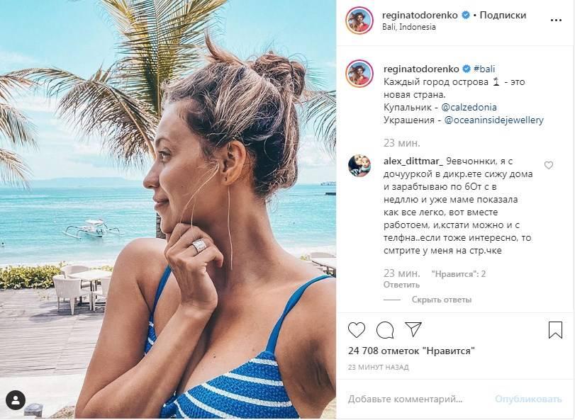 «Как красиво!» Регина Тодоренко в купальнике похвасталась своим райским местом для отдыха