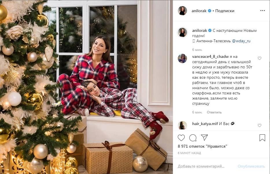 «Какая атмосфера новогодняя»: Ани Лорак поделилась фото с дочерью, позируя в пижамах