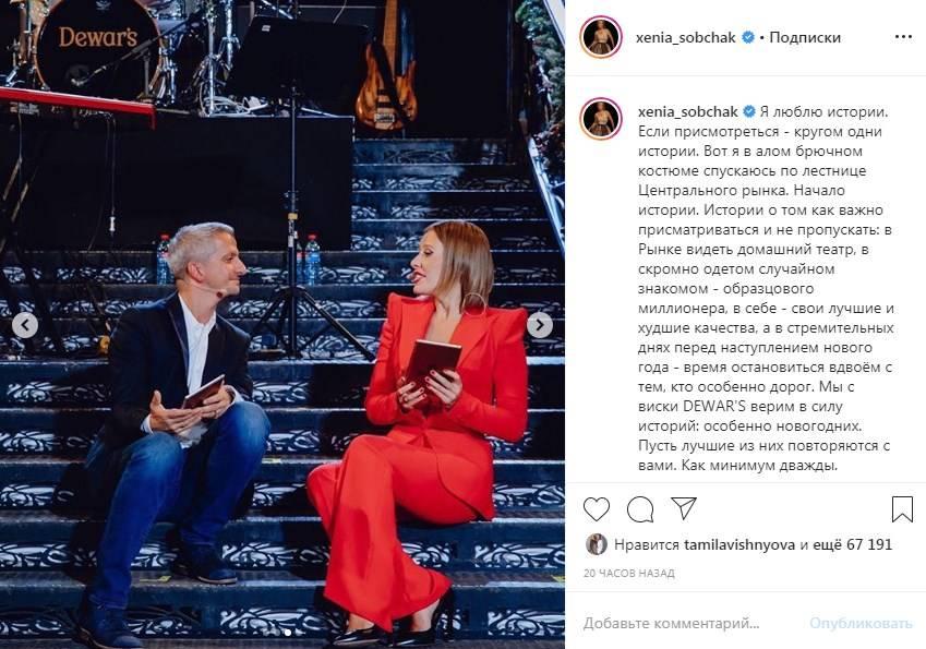 «Константин так мило смотрит, влюблен, сразу видно»: Собчак поделилась снимком со своим супругом
