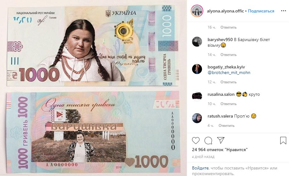 Фото alyona alyona появилось на новой банкноте нацвалюты Украины