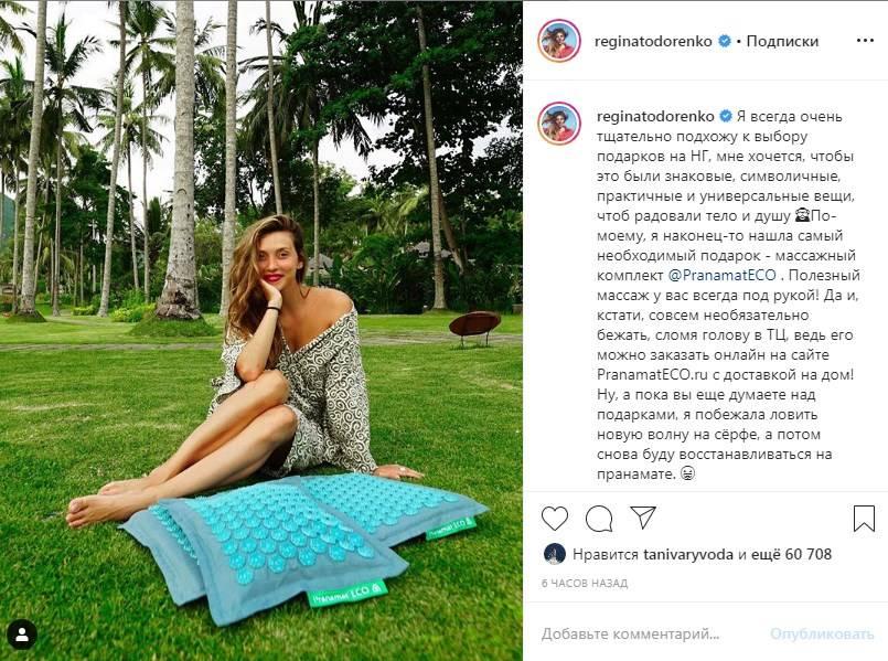 «Регина, отписываюсь. На одной рекламе живешь»: Тодоренко разгневала поклонников новым постом в сети