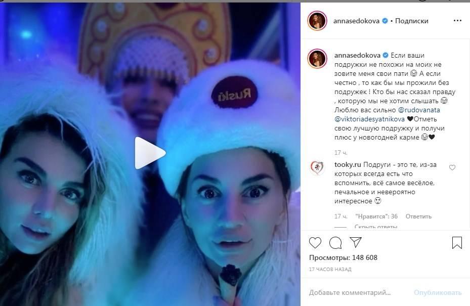 «Видео просто огонь!» Анна Седокова показала, как зажигает со своими подружками в клубе
