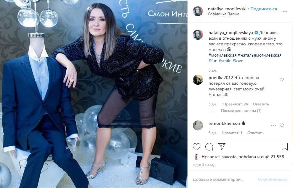 «Этот юноша потерял от вас голову»: Наталья Могилевская в прозрачной юбке похвасталась роскошными ногами
