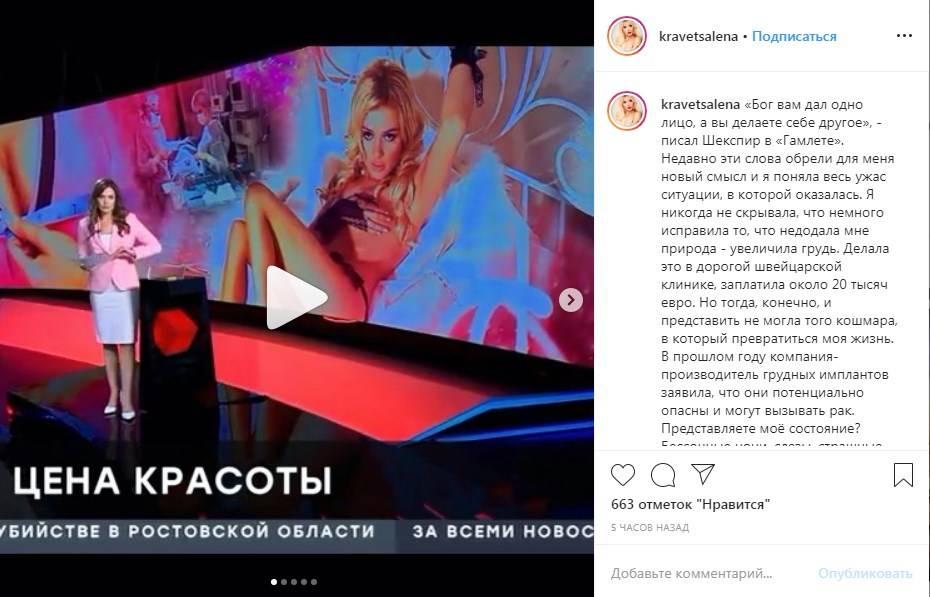 «Мины замедленного действия в теле»: российская знаменитость последовала примеру Леры Кудрявцевой и избавилась от силиконовой груди
