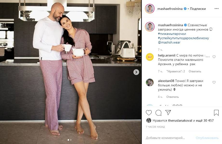 «Сладкая парочка!» Маша Ефросинина показала фото с мужем, позируя в пижамах