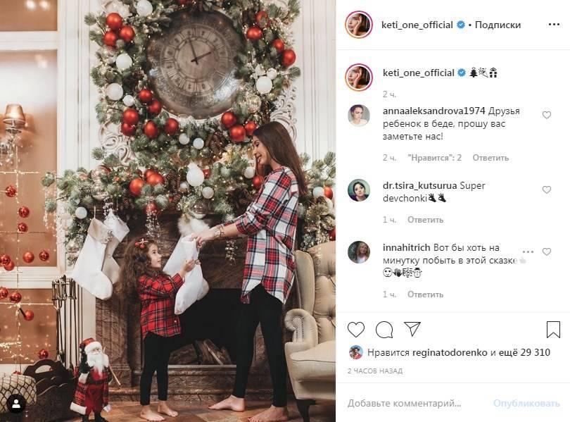 «Вот бы хоть на минутку побыть в этой сказке»: Кети Топурия с дочкой показали, что сделали со своим домом в преддверии Нового года