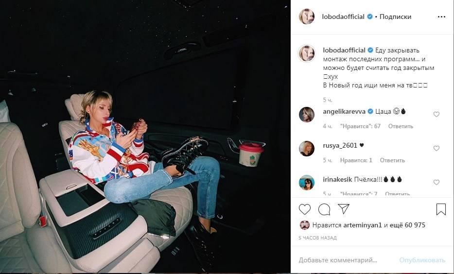 «В Новый год ищи меня на ТВ»: скандальная Лобода поразила фото в роскошном авто