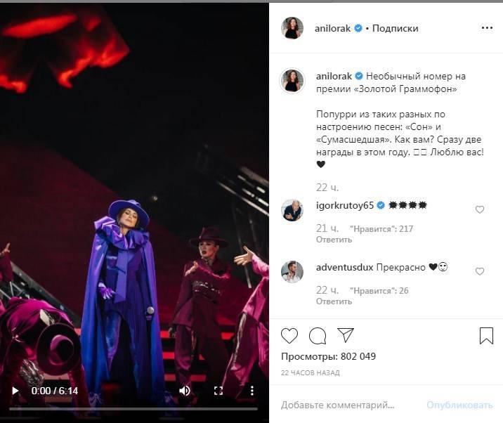 «Когда пела песню «Сон» снова были слезы»: Ани Лорак приняла участие в концертной программе «Золотого граммофона»