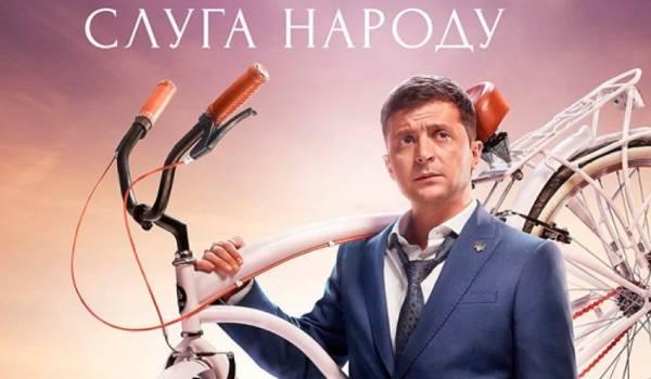 «А если он сериалом зазомбирует и его выберут президентом?»: в сети обсуждают показ на российском ТВ сериала «Слуга народа»