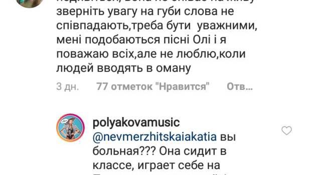 «Идите в **пу»: Оля Полякова вступилась в сети за дочь