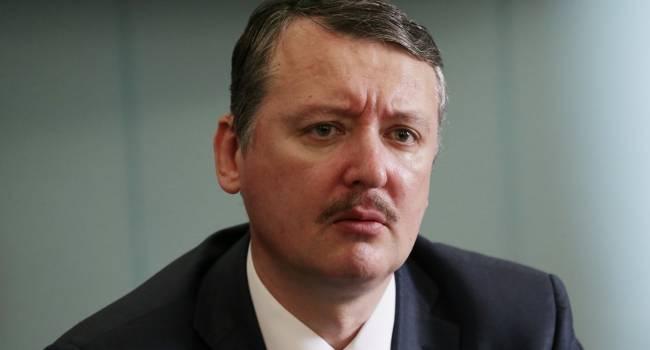 «Ситуация на пределе. Молитесь, чтобы удалось унести вам ноги»: Гиркин заявил, что армии Путина придет конец