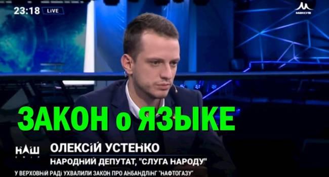 Всплыли интересные факты из биографии оскандалившегося Устенко: рождение в независимой Украине и обучение в Лондоне