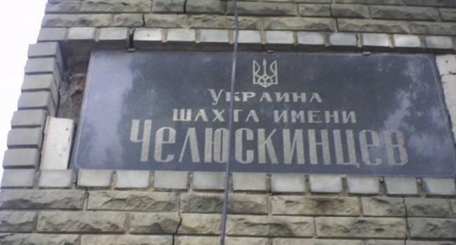 Обстрел Донецка: В результате разрыва снарядов была повреждена шахта им. Челюскинцев