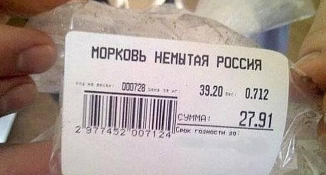«Это уже клиника, или еще нет?»: В Рязани признали экстремистским ценник «Морковь немытая Россия»
