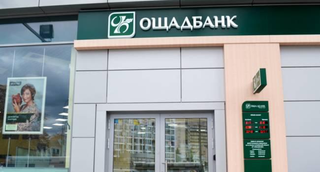 Журналист: власть закрывает отделения «Ощадбанка» и называет это «повышением эффективности»