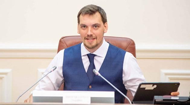 Гончарук намекнул, что сбережения украинцы должны держать в гривне