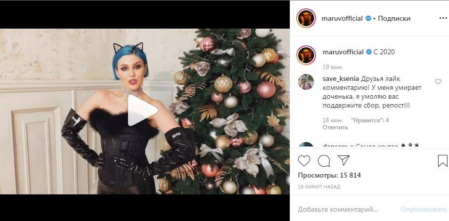 «Воу, киски в зоне риска»: Марув в пикантном наряде записала оригинальное видео для своих поклонников