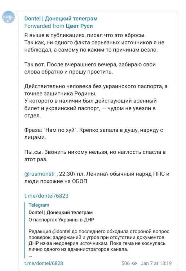 «Но нацисты все равно в Киеве»: в «ДНР» подтвердили проведение массовых арестов из-за украинских паспортов