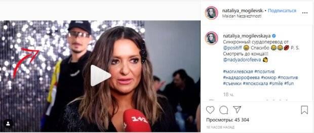 Позитив из Время и Стекло, открыто высмеял Могилевскую, за что та сразу отомстила