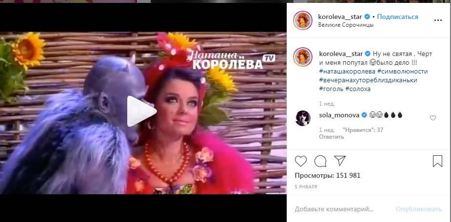 «Так жаль, что Украина ссорится с Россией, у нас на Новый год ни концертов, ни огоньков не было»: Наташа Королева в образе Солохи наделала шума в сети