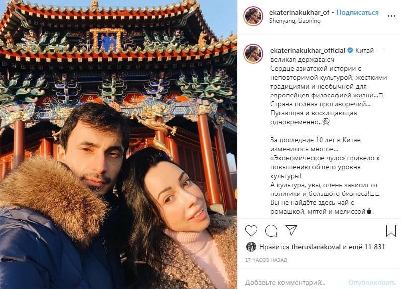«Вы очень красивые и гармоничные»: Екатерина Кухар вместе с мужем отправилась в Китай, и уже успела поделиться первым фото с путешествия