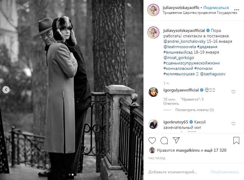 «Очень интересная фотография получилась, как будто обменялись телами»: Высоцкая выложила необычный снимок со своим мужем