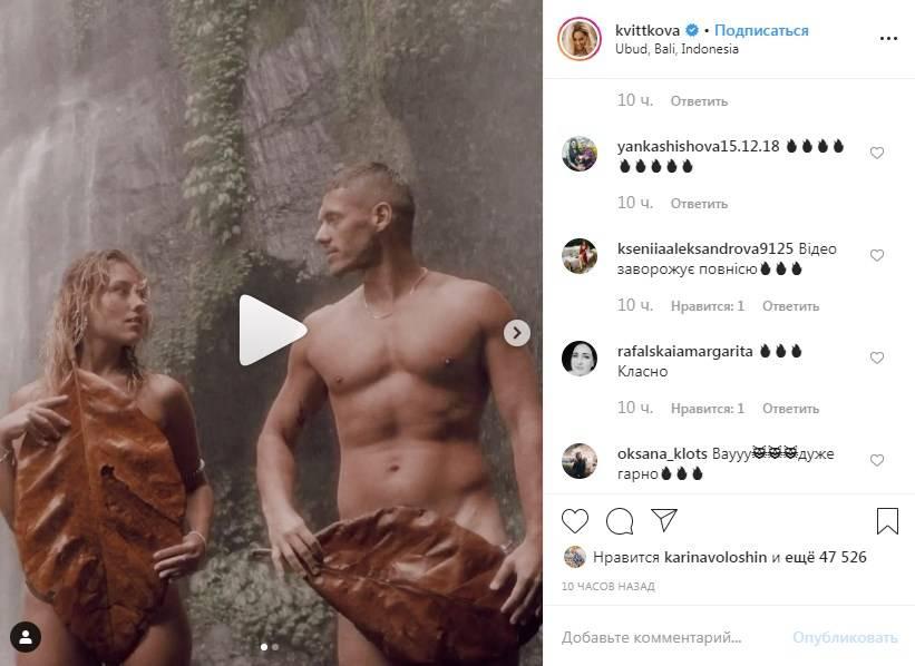 «Просто аж дух захватывает, хочется смотреть снова и снова»: Даша Квиткова показала видео, где они с Добрыниным прикрывают обнаженные тела листьям