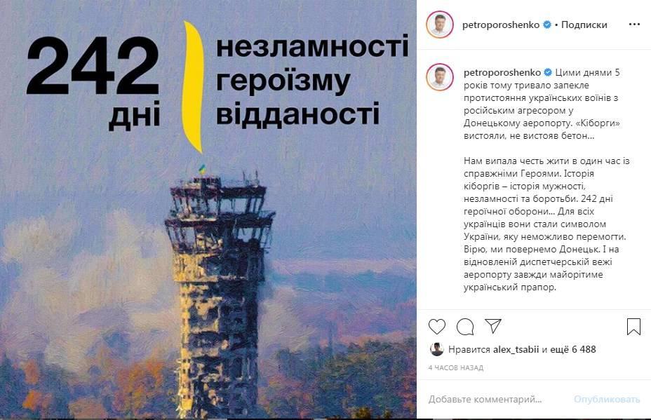 «Нужно было твоего сыночка отправить в тот аэропорт, война бы сразу закончилась»: Порошенко напомнил украинцам о славном подвиге украинских военных