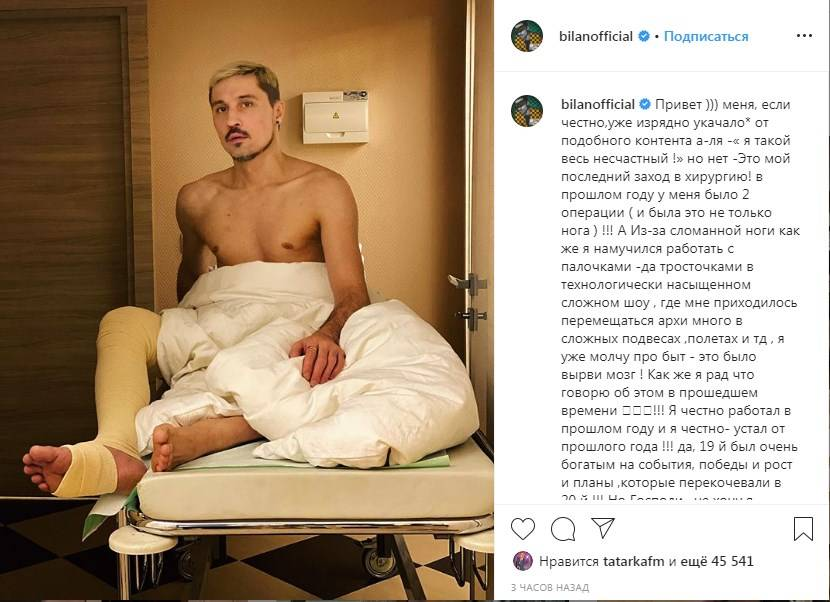 «В конце января я буду уже бегать»: Дима Билан рассказал, что пережил две операции и готовится к третьей