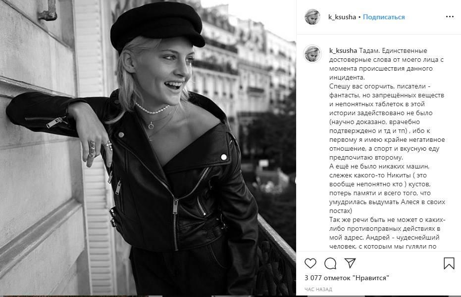 «Будет уроком на всю оставшуюся жизнь»: модель, которая выпала из окна квартиры внука Михалкова, впервые прокомментировала инцидент