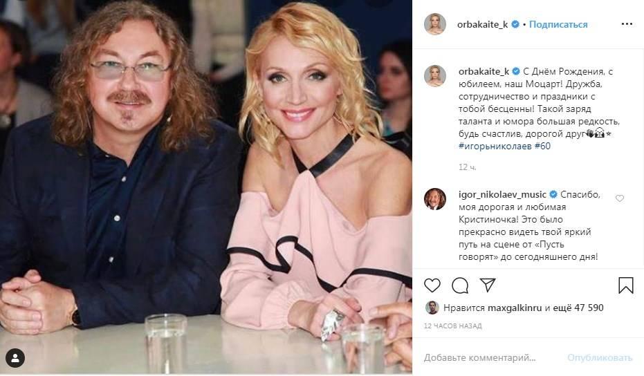 «Дружба, сотрудничество и праздники с тобой бесценны»: Кристина Орбакайте публично восхитилась Николаевым