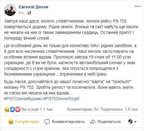 «Останній приліт і попереду вічний спокій»: Дихне закликає гідно зустріти українців, які загинули в авіакатастрофі під Тегераном